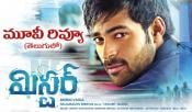 Mister telugu Movie review ratings