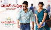 Rarandoi Veduka Chuddam Movie Telugu Review Ratings