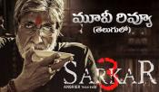 Sarkar 3 Review In Telugu RGV Amitabh Bachchan
