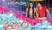 Vaishakham Movie Review Ratings