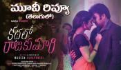 Kathalo Rajakumari Movie Review & Ratings