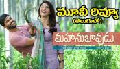 Mahanubhavudu Telugu Review & Ratings