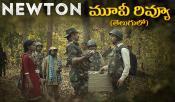 Newton Movie Telugu Review & Ratings