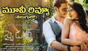 SPYder Telugu Review & Ratings