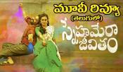'Snehamera Jeevitham' Telugu Review Ratings