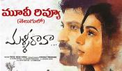 Malli Raava Movie Review Ratings