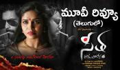 Seetha Ramuni Kosam Review Ratings
