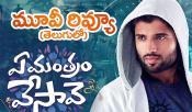 Ye Mantram Vesave Telugu Movie Review Ratings