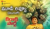 Kirrak Party Telugu Movie Review Rating