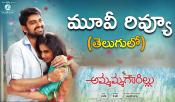 Ammammagarillu Movie Review Rating Details
