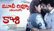 Kaasi Telugu Movie Review Ratings