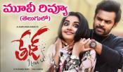 Tej I Love U Movie Review Rating