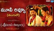 Srinivasa Kalyanam Review And Rating