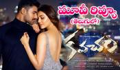 Kavacham Movie Review & Rating