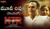 NTR Mahanayakudu Review and Rating