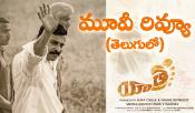 Yatra Movie Review and Rating In Telugu