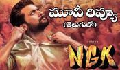 NGK Telugu Movie Review & Rating