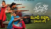 Maghuvalu Mathrame Movie Review and Rating
