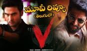 V Movie Review And Rating