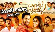 Bangaru Bullodu Movie Review & Rating
