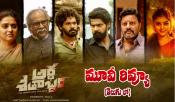 Ardhashathabdam Movie Review and Rating