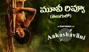 Aakashavaani Movie Review and Rating