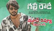 Gully Rowdy Movie Review and Rating