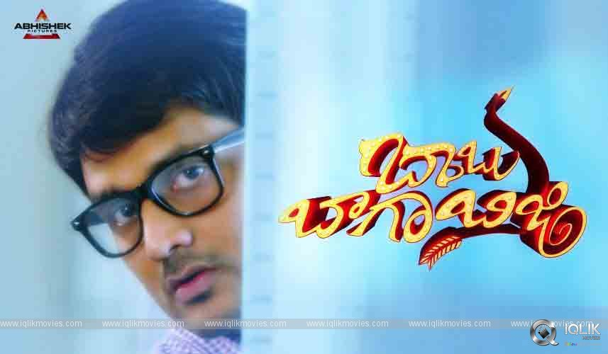 Babu Baga Busy Trailer Release Details