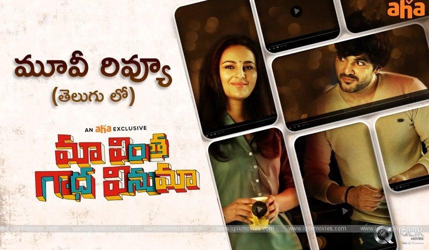 Maa Vintha Gadha Vinuma Movie Review and Rating