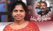 Rama Rajamouli Reveal Secrets About Rajamouli