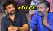 Rajamouli To Release Chiru 151 First Look
