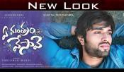 Vijay Devarakonda Movie Ye Mantram Vesave Details