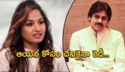 Madhavi Latha Comments On Pawan Kalyan