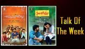 Talk Of The Week NelaTicket Ammammagarillu