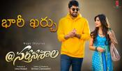 Naga Shaurya Nartanasala Movie  Promotions