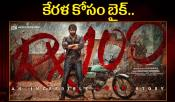 RX 100 Movie RX 100 Bike Auction For Kerala Flood Relief