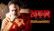 NTR Mahanayakudu A Big Disaster In Balakrishna Career