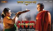 Dull Overseas Collections For NTR Mahanayakudu