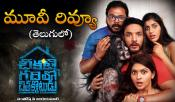 Chikati Gadilo Chitha Kotudu Movie Review and Rating