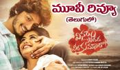 vinara sodara veera kumara movie review and rating
