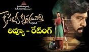 Kousalya Krishnamurthy Movie Review and Rating