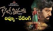 Kousalya Krishnamurthy Movie Review and Rating