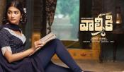 Pooja Hegde Sridevi Role Revealed