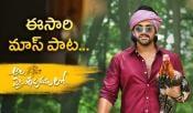 Ala Vaikuntapuramlo Second Song News