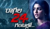 Raagala 24 Gantallo Movie Buzz