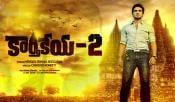 Karthikeya 2 Movie News