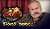 Nagababu Adhirindhi Comedy Show