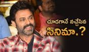 Venkatesh Instant Liked Recent Movie