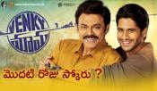 Venky Mama First Day Collections