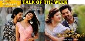 Talk Of The Week  Ala Vaikuntapuramlo Entha Manchivadavura